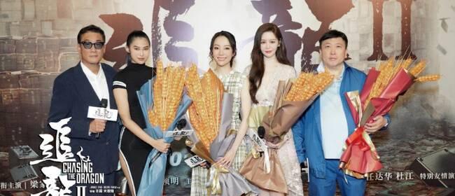 《追龙II》举行广州发布会 王晶梁家辉揭秘幕后故事