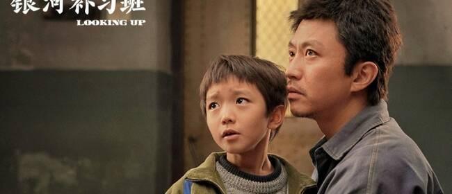 邓超口碑力作全国公映 《银河补习班》成暑期观影首选