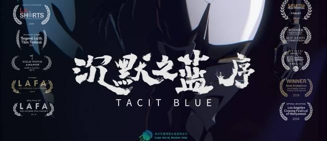 空速动漫《沉默之蓝:序》入围圣何塞国际短片电影节