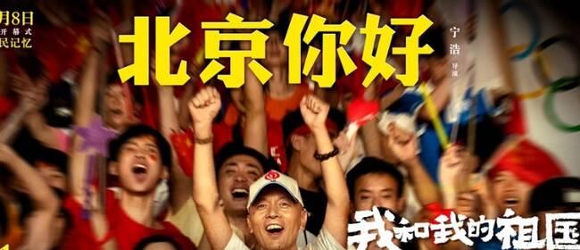 《我和我的祖国》北京你好预告 北京奥运点燃国人记忆