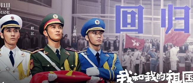 《我和我的祖国》曝预告 杜江朱一龙香港升国旗引泪目