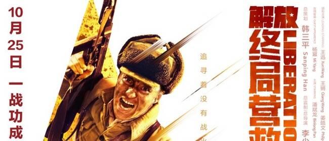 """《解放·终局营救》定档10.25 打响""""城市巷战"""""""