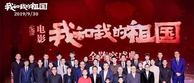《我和我的祖国》全阵容盛典在京举行 7大剧组主创齐聚