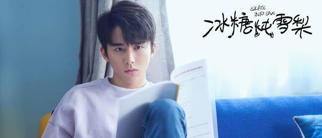 《冰糖炖雪梨》宣传曲MV发布 吴倩张新成为冬奥助力