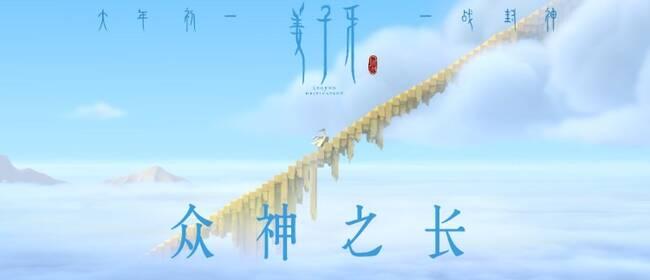 """《姜子牙》首发预告 历时四年打造""""最帅""""姜太公"""