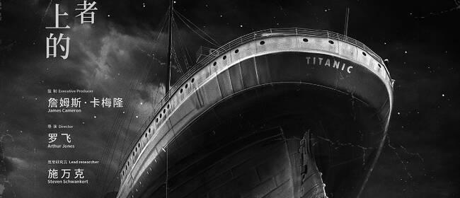 《六人》定档4.4 泰坦尼克号上竟有六位中国幸存者