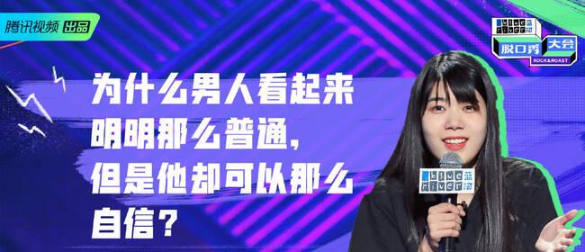 Feng向标丨《脱口秀大会3》评分6.7,杨笠段子最受欢迎