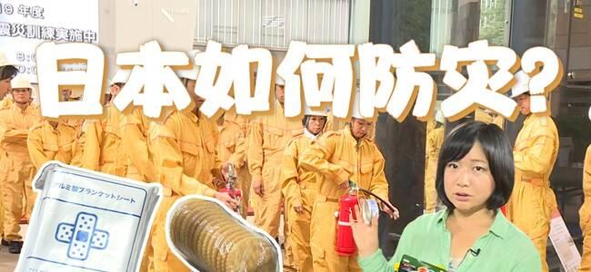 """日本遭遇今年最强台风,""""灾害大国""""如何应对频繁天灾?"""