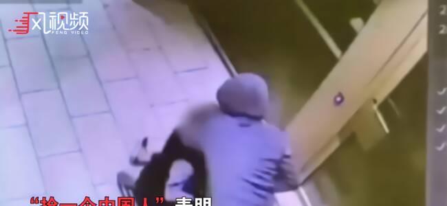 法国亚裔频频被抢 劫匪叫嚣:抢中国人才有资格加入我们