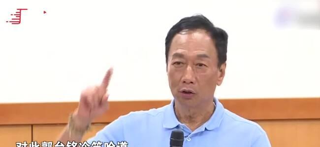 郭台铭:蔡英文若连任将是整个台湾的不幸