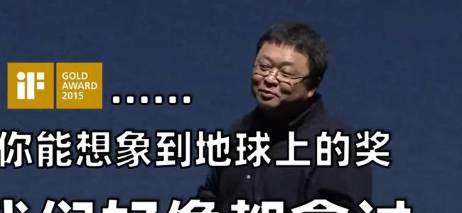 罗永浩:关于锤子手机,你能想象到地球上的奖,我们好像都拿过了