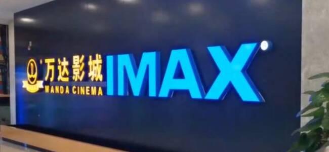 2020年万达电影营收62.95亿,同比下降59.21%