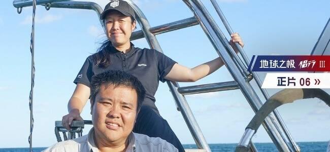 侣行夫妇海上漂浮五日,接连遭遇飓风巨浪,艰难穿越加勒比海(第三集)