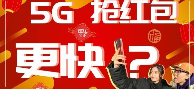 5G手机春节抢红包更快?N轮实测告诉你如何成为春节红包王