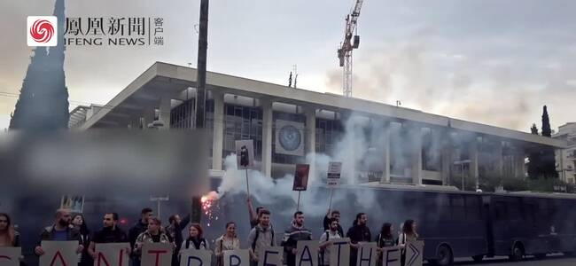 希腊民众举行抗议 示威者向美国大使馆投掷燃烧弹