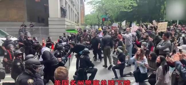 美国多州警察单膝下跪 声援抗议者反对粗暴执法