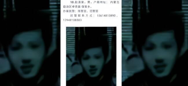 """内蒙古警方回应""""僵尸妆""""通缉照:嫌疑人80岁 唯一留存照片"""
