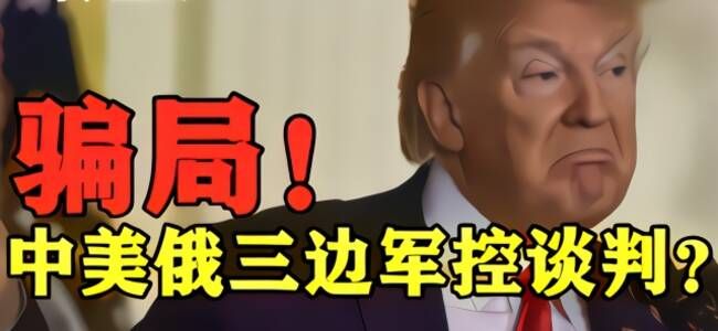 中方:若美国将核武器削减至中国水平 中国乐于加入美俄谈判