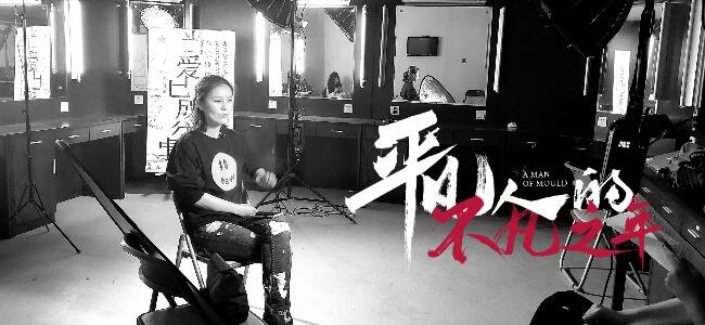 《当爱已成往事》导演王婷婷:做导演没压力,压力在于不能辜负李宗盛