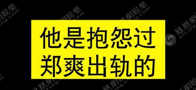 独家|张恒朋友:郑爽曾说出轨是为张恒好 不能创造价值就把他换掉