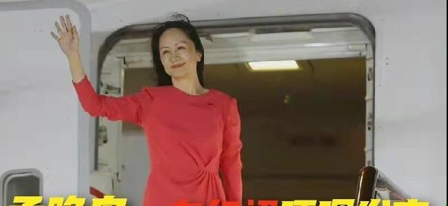 孟晚舟一身红裙哽咽发言:祖国 我回来了!