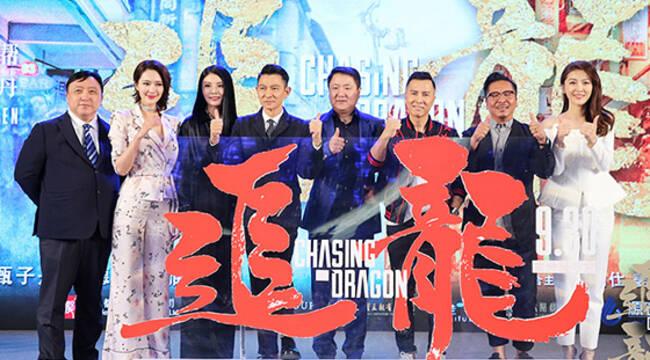 《追龙》北京举行首映 刘德华甄子丹现场互相调侃