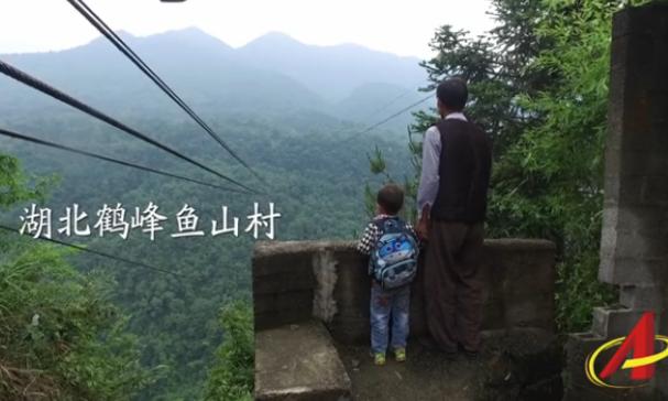 """湖北鹤峰:别了 悬崖上700多米长索道求学路"""""""
