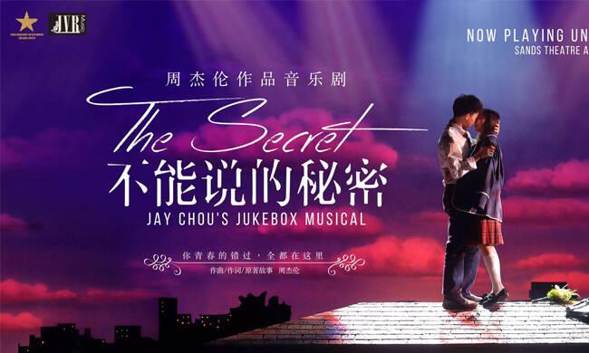 音乐剧《不能说的秘密》今年全球巡演开幕