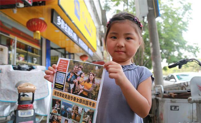 两次被遗弃 6岁美籍华裔女孩回安徽蒙城寻亲