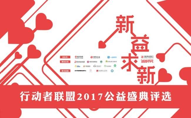 厉害了!行动者联盟2017公益盛典四大奖项入围揭晓!
