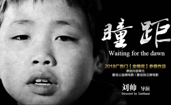 催泪公益短片《瞳距》上线:讲述留守兄妹内心的渴望