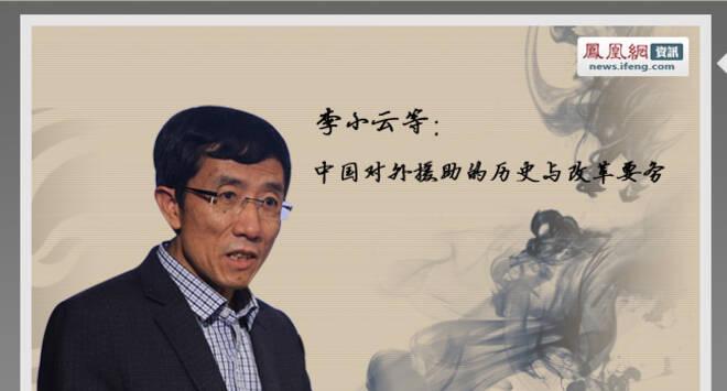 李小云等:中国对外援助的历史与改革要务