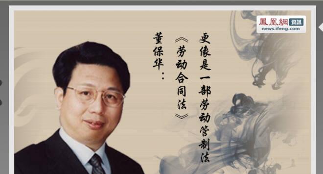 董保华:《劳动合同法》更像是一部劳动管制法