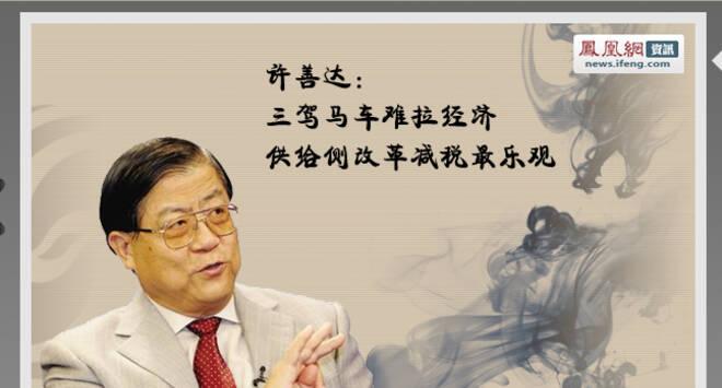 许善达:三驾马车难拉经济 供给侧改革减税最乐观