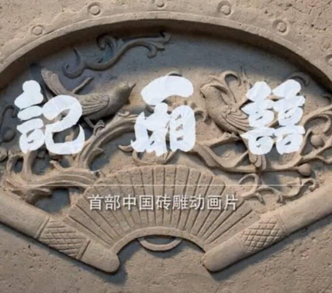 国产动画匠心之作!耗时8600小时,用中国传统手工艺拍成动画