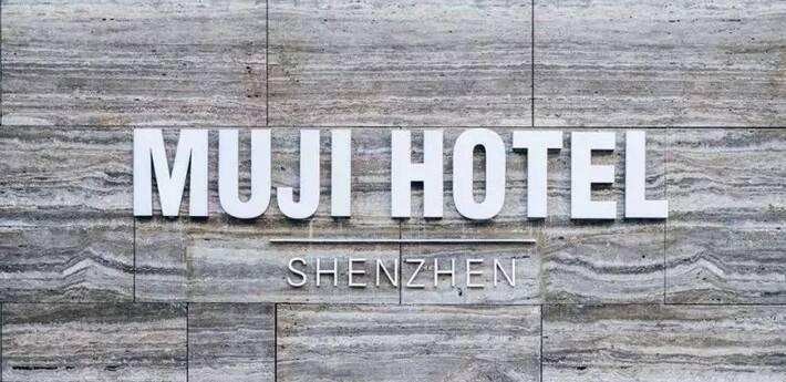 全球首家MUJI酒店终于开业了