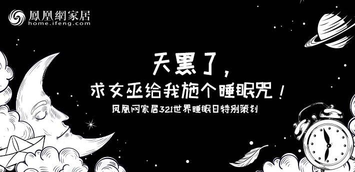 凤凰网家居321睡眠日特别策划