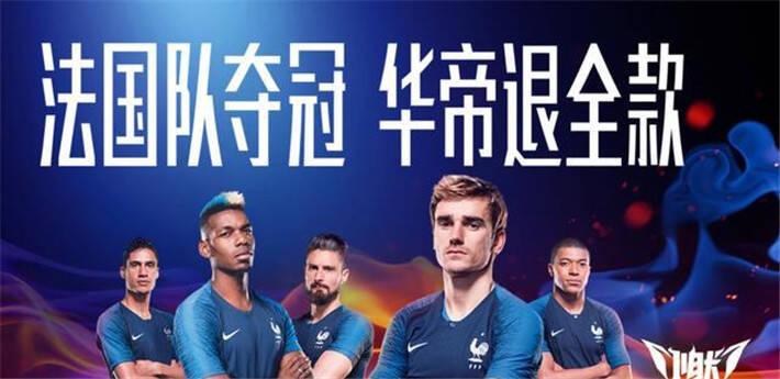 """法国队夺冠 ,华帝营销""""套路""""了谁?"""