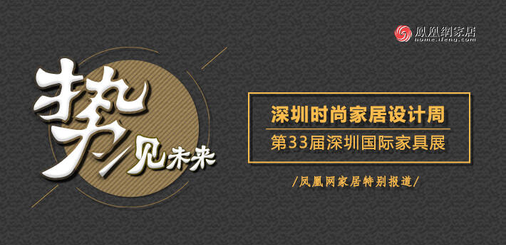 直播:第33届深圳国际家具展