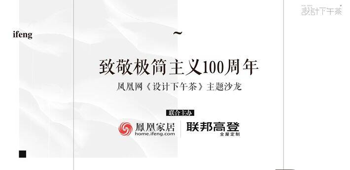 致敬极简主义100周年