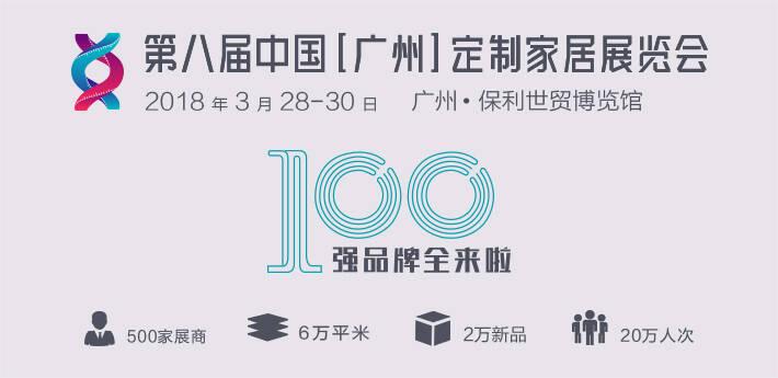 2018定制实年:100强品牌集结广州