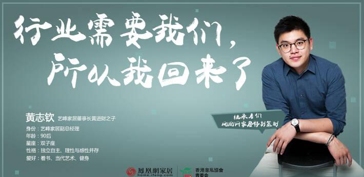 艺峰家居黄志钦:行业需要我们,所以我回来了