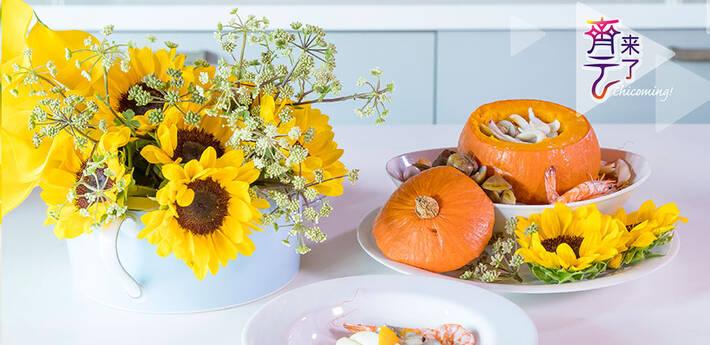 南瓜海鲜与鲜花 给爸爸最贴心的礼物