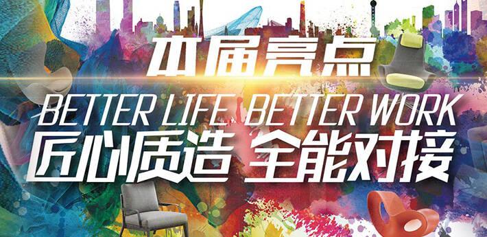 专题报道 2017上海秋季家具展