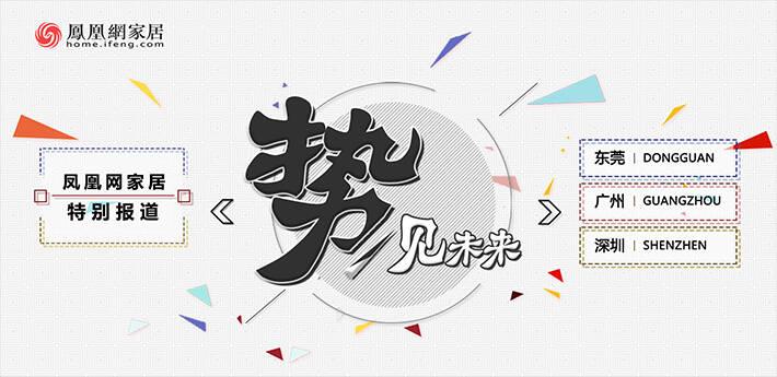 专题:2018春季三大家具展特别报道