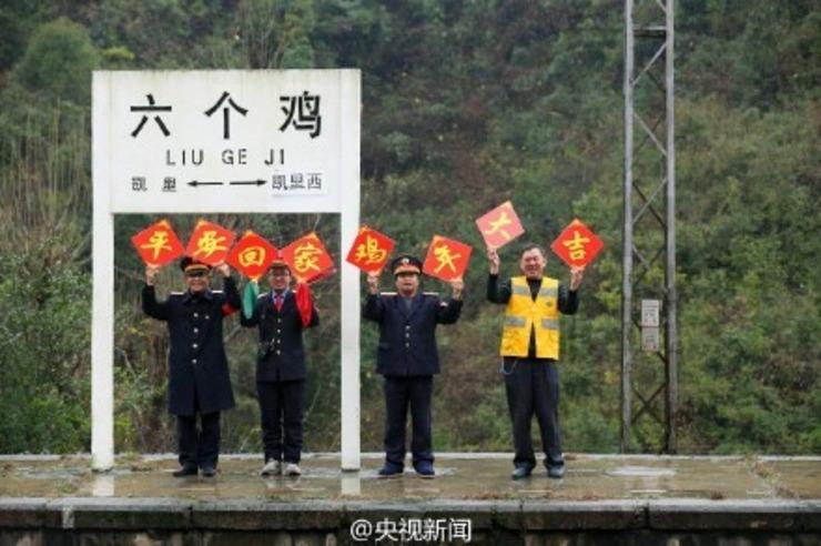 六个鸡站位于贵州省凯里市六个鸡村,平均每12分钟就有一趟车从这里经过。一个站名让六个鸡站意外走红。中