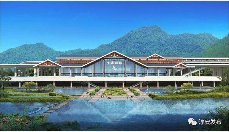 杭黄铁路淳安站将命名为千岛湖站 ——凤凰网房产
