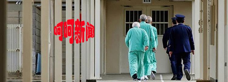 呵呵新闻:日本罪犯刑满时却不愿出狱,因为迟早还会回来