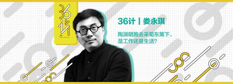 36计| 娄永琪:陶渊明跑去采菊东篱下,是工作还是生活?