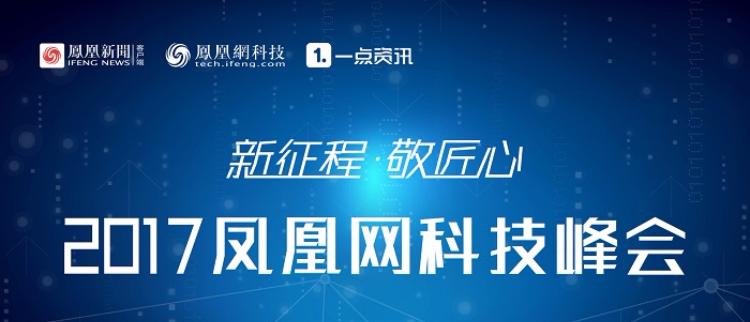 专题:2017凤凰网科技峰会
